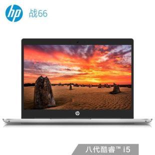 惠普(HP)战66 13.3英寸轻薄笔记本电脑(i5-8265U 8G 512G PCIe SSD Win10专业版 4G LTE全网通)银色