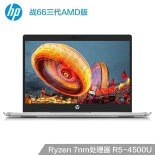 惠普(HP)战66 三代 AMD版 14英寸轻薄笔记本电脑(锐龙7nm 六核 R5-4500U 16G 512G  一年上门+意外 2年电池)