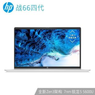 惠普(HP)战66四代 锐龙版 14英寸轻薄笔记本电脑(Zen3架构 6核 R5-5600U 8G 512G 一年上门+意外 2年电池)