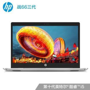 惠普(HP)战66 三代 15.6英寸轻薄笔记本电脑(i5-10210U 8G  256G +1TB MX250 2G  一年上门+意外 2年电池)