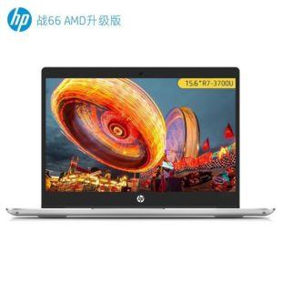 惠普(HP)战66 AMD升级版 15.6英寸轻薄笔记本电脑(锐龙R7 3700U 8G 512G PCIe SSD Win10 100%sRGB)银色