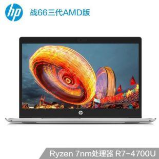 惠普(HP)战66三代 AMD版 15.6英寸轻薄笔记本电脑(锐龙7nm 八核R7-4700U 16G 512G  400尼特高色域 一年上门)