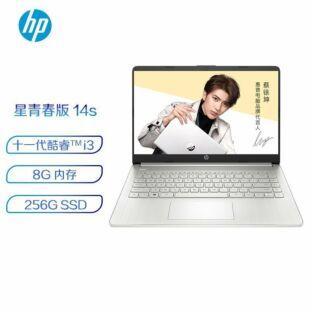 【蔡徐坤代言】惠普(HP)星HP14s-dr2501TU 青春版 14英寸轻薄窄边框笔记本电脑(i3-1115G4 8G 256GSSD UMA FHD IPS)银