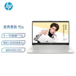 """【蔡徐坤代言】惠普(HP)星15s-dr3503TX青春版 15.6英寸轻薄笔记本电脑(Windows 10 家庭版/i5-1135G7/15.6"""" FHD/16G/512G SSD/银色)"""