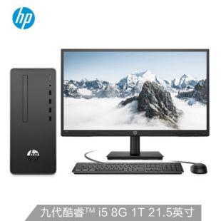 惠普(HP)战66 商用办公台式电脑主机(九代i5-9500 8G 1TB Win10 Office WiFi蓝牙 注册五年上门)21.5英寸