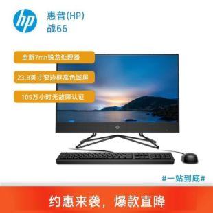 惠普(HP)战66 微边框商用一体台式机电脑23.8英寸(RYZEN锐龙R5-4500U 8G 256GSSD WiFi蓝牙 Office 三年上门)