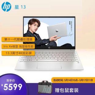 【蔡徐坤代言】惠普(HP)Pavilion星13-bb0011TU 13.3英寸轻薄窄边框笔记本电脑(i5-1135G7 16G 512GSSD UMA 4K UHD IPS 月光银)