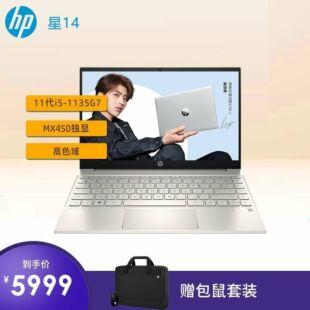 【蔡徐坤代言】惠普(HP)Pavilion 14-dv0006TX 14英寸轻薄窄边框笔记本电脑(Windows 10 家庭版/i5-1135G7/16G/512G SSD /MX450 2G独显/72% NTSC/FHD IPS/流光金)