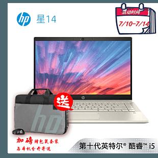 惠普(HP)星14-ce3082TX 14英寸轻薄笔记本 (i5-1035G1 16G 512GSSD MX330 2G FHD IPS 流光金)