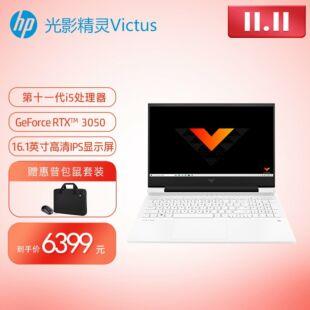 惠普(HP)VICTUS光影精灵7 16-d0249TX 16.1英寸高清大屏游戏笔记本电脑 (Windows 10 家庭版/i5-11400H/16G/512G SSD/RTX3050 4G独显/100%sRGB/DC调光/冰霜白)