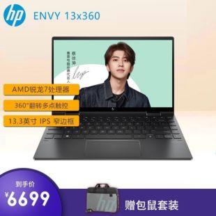 惠普(HP)ENVYx360 13-ay0059AU 13.3英寸超轻薄翻转笔记本电脑(R7-4700U 16G 512GSSD FHD IPS触控屏)