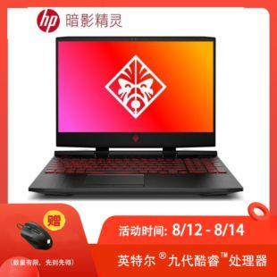 惠普(HP)暗影精灵5OMEN15-dc1057TX 15.6英寸游戏笔记本电脑(i5-9300H 8G 512GSSD GTX1650 4G独显 72%NTSC)