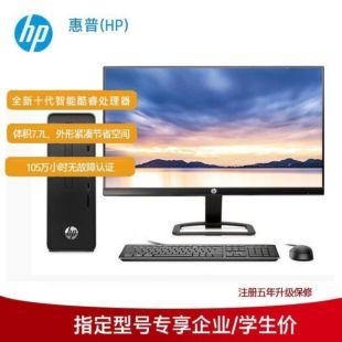 惠普(HP)战66 商用办公台式机电脑整机(十代i3-10100 8G 256G Office WiFi蓝牙 注册五年上门)23.8英寸