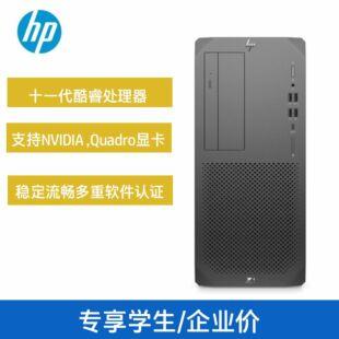 惠普(HP)Z1G6-A0 台式工作站 电脑主机 设计电脑