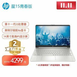 【蔡徐坤代言】惠普(HP)星14s-dr2507TU青春版 14英寸轻薄窄边框笔记本电脑(Windows 10 家庭版/i5-1135G7/16G/512G SSD/FHD IPS/天然银)