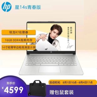 【蔡徐坤代言】惠普(HP)星14s-fr1000AU青春版 14英寸轻薄窄边框笔记本电脑(Windows 10 家庭版/R7-5700U 16G 512GSSD UMA 天然银)