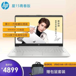 惠普(HP)星15s-dr3002TX青春版 15.6英寸轻薄窄边框笔记本电脑(i5-1135G7 16G 512GSSD MX450 2G独显 FHD IPS)银