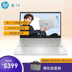【蔡徐坤代言】惠普(HP)Pavilion星14-dv0007TX 14英寸轻薄窄边框笔记本电脑(i5-1135G7 16G 512GSSD MX450 2G独显 FHD IPS 72% NTSC)初恋粉