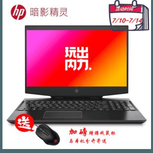 惠普(HP)暗影精灵6 Air OMEN by HP Laptop 15-dh1010TX 15.6英寸游戏笔记本电脑(i7-10750H 16G 512GSSD GTX1650Ti 4G独显 72%NTSC 144Hz电竞屏)