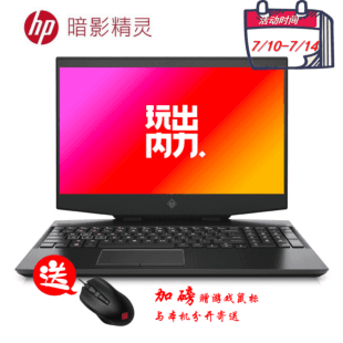 惠普(HP)暗影精灵6 Air OMEN by HP Laptop 15-dh1014TX 15.6英寸游戏笔记本电脑(i7-10750H 16G 1TSSD RTX2080SuperMaxQ 8G独显 300Hz)