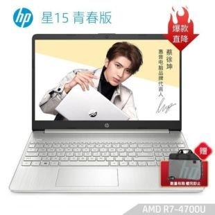 【蔡徐坤代言】惠普(HP)星15s-er1004AU  青春版 15.6英寸轻薄窄边框笔记本电脑(R7-4700U 16G 512GSSD UMA FHD IPS 天然银)