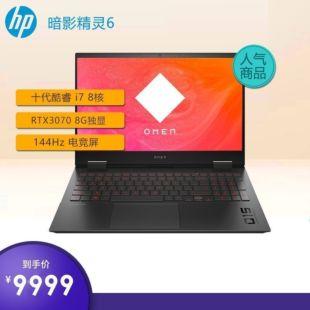 惠普(HP)暗影精灵6 Pro 15-ek1009TX 15.6英寸游戏笔记本电脑(i7八核 2*8G 1TSSD RTX 3070 8G独显 144Hz 高色域)