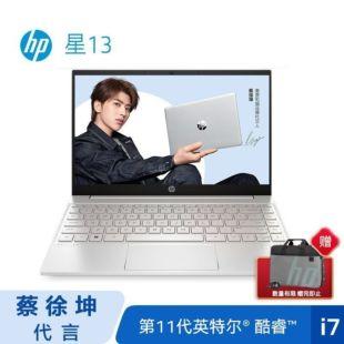 【蔡徐坤代言】惠普(HP)Pavilion星13-bb0013TU  13.3英寸轻薄窄边框笔记本电脑(i7-1165G7 16G 512GSSD UMA 4K UHD IPS 月光银)