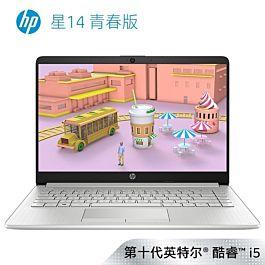 惠普(HP)星14s-cf3061TU 青春版 14英寸轻薄窄边框笔记本电脑(i5-1035G1 8G 512GSSD UMA FHD IPS 闪耀银)