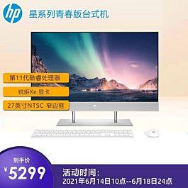 惠普(HP)星系列青春版高清一体机电脑27-dp150scn27英寸(11代i5-1135G7 16G 512SSD 无线蓝牙 三年上门)FHD高色域)FHD高色域