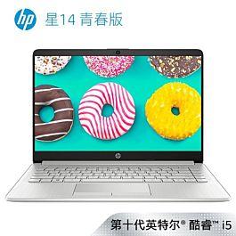 惠普(HP)星14 青春版14s-cr2002TX 14英寸轻薄窄边框笔记本电脑(i5-10210U 8G 256G傲腾增强型SSD R530 2G FHD IPS)闪耀银
