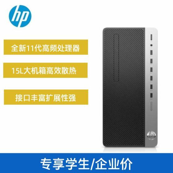 惠普(HP)战99 商用办公台式电脑主机