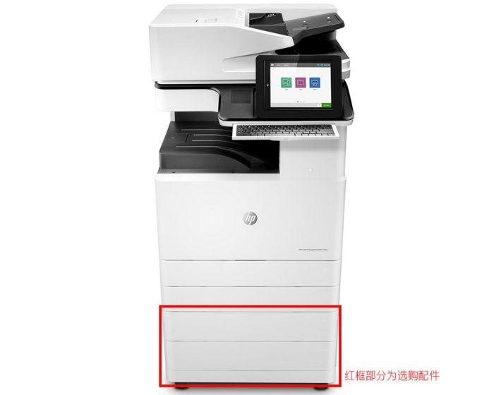 HP Color LaserJet Flow MFP E77830z 管理型数码复合机