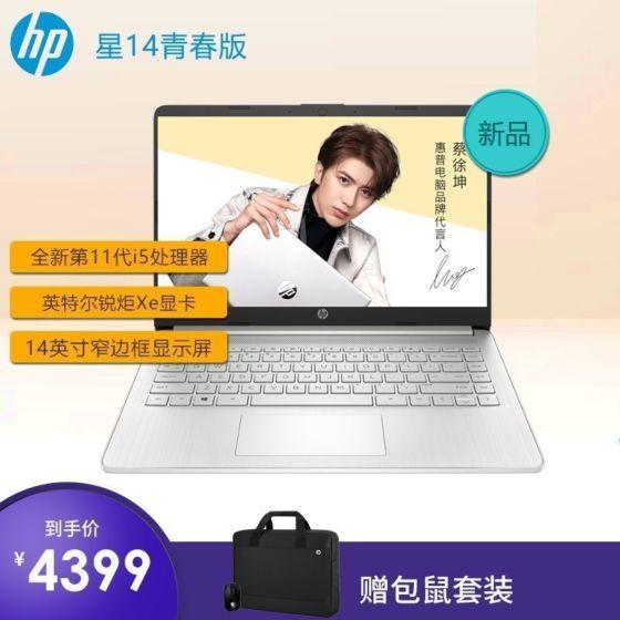 【蔡徐坤代言】惠普(HP)星14s-dr2507TU青春版 14英寸轻薄窄边框笔记本电脑(Windows 10 家庭版/i5-1135G7/14.0