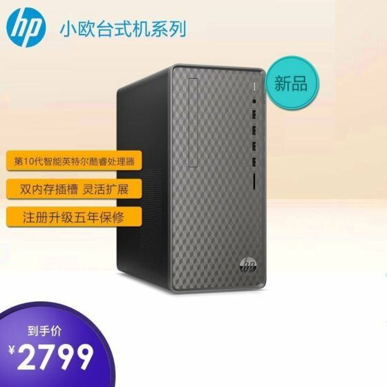 惠普(HP)小欧N01 -F135rcn 商务办公台式电脑主机(Windows 10 家庭版/i3-10105/8G/512G SSD/有线键鼠/注册升级5年保修)