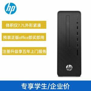 惠普(HP)战66 商用办公台式机电脑整机