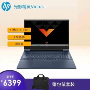 惠普(HP)Victus光影精灵7 16-d0141TX 16.1英寸笔记本电脑(Windows 10 家庭版/i5-11400H/16G/512SSD/RTX3050/60Hz/100%sRGB/DC调光/澎湃蓝)