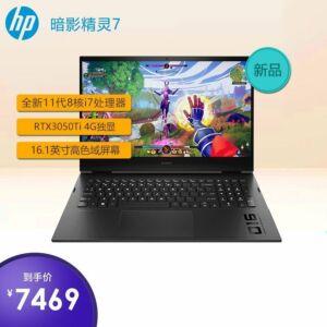 惠普(HP)暗影精灵7 16-b0004TX游戏本 16.1英寸笔记本电脑(Windows 10 家庭版/i7-11800H/16G/512GSSD/RTX3050Ti 4G独显/100%sRGB/DC调光)