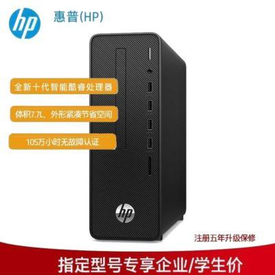 惠普(HP)战66 商用办公台式机电脑整机(十代i3-10100 8G 256G Office WiFi蓝牙 注册五年上门)