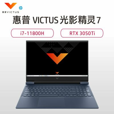 惠普(HP)VICTUS光影精灵7 16-d0143TX 16.1英寸高清大屏游戏笔记本电脑(Windows 10 家庭版/i7-11800H/16G/512G SSD/RTX3050Ti 4G独显/100%sRGB/DC调光/澎湃蓝)