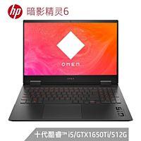 惠普(HP)暗影精灵6 OMEN Laptop 15-ek0004TX 15.6英寸游戏笔记本电脑(i5-10300H 16G 512GSSD GTX1650Ti 4G独显)
