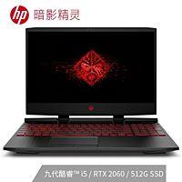 惠普(HP)暗影精灵5 OMEN 15-dc1066TX 15.6英寸游戏笔记本电脑(i5-9300H 8G 512GSSD RTX2060 6G独显 144Hz)