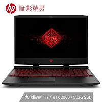 惠普(HP)暗影精灵5 OMEN 15-dc1068TX 15.6英寸游戏笔记本电脑(i7-9750H 8G 512GSSD RTX2060 6G独显 144Hz)