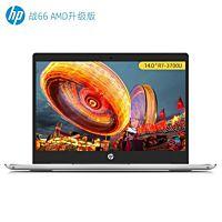 惠普(HP)战66 AMD升级版 14英寸轻薄笔记本电脑(锐龙R7 3700U 8G 512G PCIe SSD Win10 100%sRGB)银色