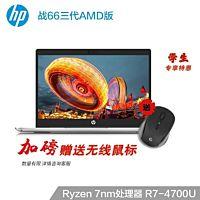 惠普(HP)战66 三代 AMD版 14英寸轻薄笔记本电脑(锐龙7nm 八核 R7-4700U 16G 512G 400尼特高色域 一年上门)