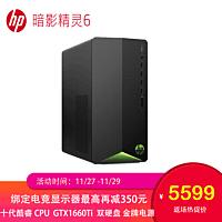 惠普(HP)暗影精灵6 TG01-158ccn英特尔酷睿i5游戏台式电脑主机 (十代i5-10400F 16G 256GSSD+1T GTX1660Ti 6G独显)