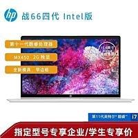 惠普(HP)战66 四代 15.6英寸轻薄笔记本电脑(Windows 10 家庭版 i7-1165G7 16G 512G MX450 2G独显 高色域 一年上门+意外 2年电池)