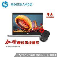 惠普(HP)战66 AMD三代 14英寸轻薄笔记本电脑(锐龙7nm 六核 R5-4500U 8G 512G   一年上门+意外 2年电池)