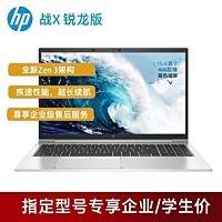 惠普(HP)战X 锐龙版 15.6英寸高性能轻薄笔记本电脑(Zen3架构6核 R5-5600U 16G 512SSD 高色域低功耗屏一年上门)