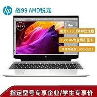 惠普(HP)战99 AMD锐龙 15.6英寸高性能笔记本设计师本工作站(R7-5800H 16G 512SSD T600 4G独显 高色域)