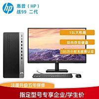 惠普(HP)战99 G2 商用办公台式电脑主机(Windows 10 家庭版 十代i3-10100 8G 512GSSD  WiFi蓝牙 Office 注册五年上门)21.5英寸